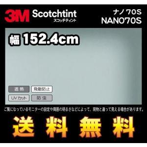 3M スコッチティント ウィンドウフィルム NANO70S ナノ70S 幅152.4cm(長さ1mから・10cm単位の切売販売) レビュー記入で送料無料|imagine-style
