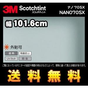 3M スコッチティント ウィンドウフィルム NANO70SX ナノ70SX 幅101.6cm(長さ1mから・10cm単位の切売販売) レビュー記入で送料無料|imagine-style