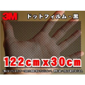 3M 住友 スリーエム オリジナルドットフィルム 黒 120cm×30cm 切り売り商品|imagine-style