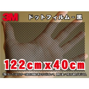 3M 住友 スリーエム オリジナルドットフィルム 黒 120cm×40cm 切り売り商品|imagine-style