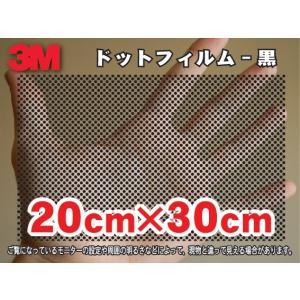 3M 住友 スリーエム オリジナルドットフィルム 黒 20cm×30cm A4サイズ 切り売り商品|imagine-style