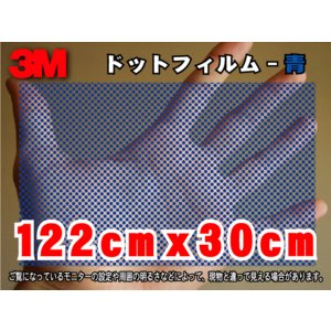 3M 住友 スリーエム オリジナルドットフィルム ブルー 120cm×30cm 切り売り商品|imagine-style