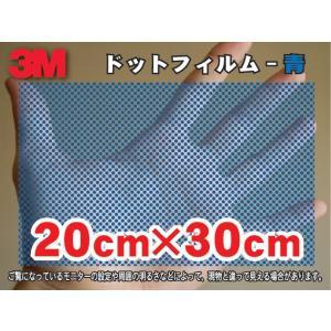 3M 住友 スリーエム オリジナルドットフィルム ブルー 20cm×30cm A4サイズ 切り売り商品|imagine-style