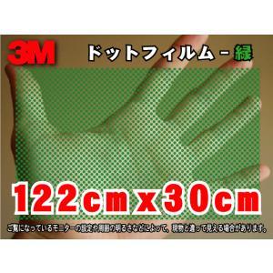 3M 住友 スリーエム オリジナルドットフィルム グリーン 120cm×30cm 切り売り商品|imagine-style