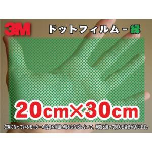 3M 住友 スリーエム オリジナルドットフィルム グリーン 20cm×30cm A4サイズ 切り売り商品|imagine-style