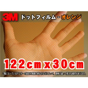 3M 住友 スリーエム オリジナルドットフィルム オレンジ 120cm×30cm 切り売り商品|imagine-style