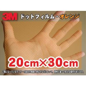3M 住友 スリーエム オリジナルドットフィルム オレンジ 20cm×30cm A4サイズ 切り売り商品|imagine-style