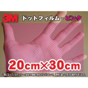 3M 住友 スリーエム オリジナルドットフィルム ピンク 20cm×30cm A4サイズ 切り売り商品|imagine-style