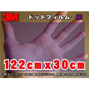 3M 住友 スリーエム オリジナルドットフィルム パープル 120cm×30cm 切り売り商品|imagine-style