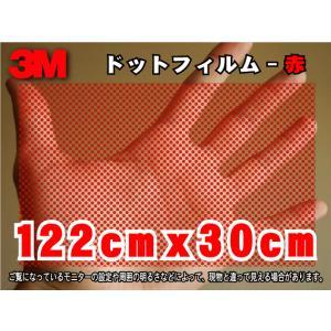3M 住友 スリーエム オリジナルドットフィルム レッド 120cm×30cm 切り売り商品|imagine-style