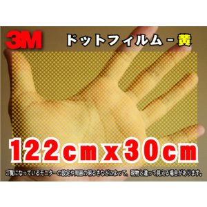 3M 住友 スリーエム オリジナルドットフィルム イエロー 120cm×30cm 切り売り商品|imagine-style