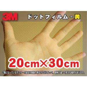 3M 住友 スリーエム オリジナルドットフィルム イエロー 20cm×30cm A4サイズ 切り売り商品|imagine-style