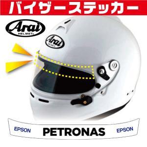 ヘルメット バイザーステッカー PETRONAS 2016 ホワイト ペトロナス アライ Arai GP-5・GP-5S・SK-5・GP-6・GP-6S・SK-6ヘルメット対応|imagine-style