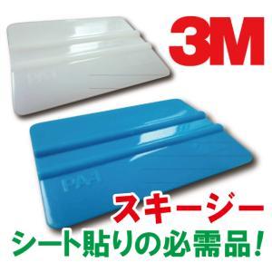 3Mプラスチックスキージー ブルー (ハード・スタンダード・ソフト) ホワイト|imagine-style
