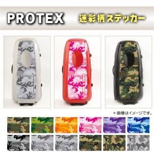 PROTEX RACING R-1用 迷彩柄ステッカー プロテックス キャリーバッグ (デカール・シール)|imagine-style