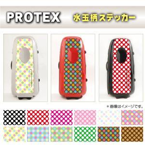 PROTEX RACING R-1用 水玉柄ステッカー 可愛い プロテックス キャリーバッグ (デカール・シール)|imagine-style