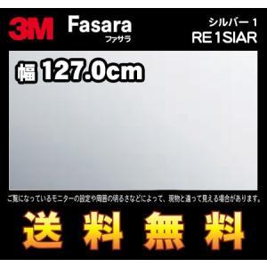 3M ファサラ ガラスシェード RE1SIAR シルバー 1 幅127.0cm(長さ1mから・10cm単位の切売販売) レビュー記入で送料無料 imagine-style