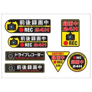 ドライブレコーダー ステッカー DRIVE RECORDER 登載車 前後 24H 録画中 7個セット(A4サイズ×1枚) デザイン01|imagine-style