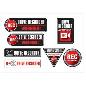ドライブレコーダー ステッカー DRIVE RECORDER 登載車 前後 24H 録画中 7個セット(A4サイズ×1枚) デザイン04|imagine-style