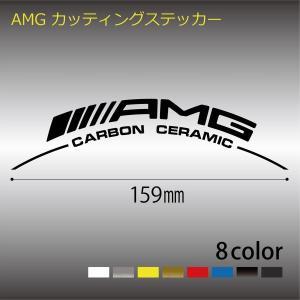 ベンツ AMG 切抜きステッカー カッティング文字 キャリパー用【CARBON CERAMIC】|imagine-style