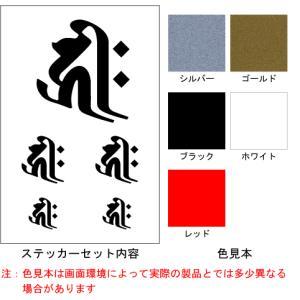 干支 守護梵字ステッカー オーダー商品|imagine-style