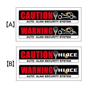 ハイエース HIACE用 カーセキュリティ CAUTION/WARNING ステッカー|imagine-style