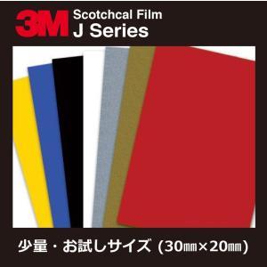 3M スコッチカル フィルム Jシリーズ A4サイズ カッティングシートセット 7色からお好きなカラーをお選び下さい!|imagine-style