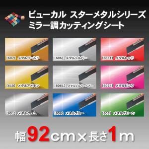 ビューカル スターメタル ミラー・グロス・ヘアライン カッティングシート! 1m  直送品 imagine-style