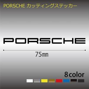 【ネコポス対応 選択可能】PORSCHE  カッティング文字 ステッカー(デカール シール)|imagine-style
