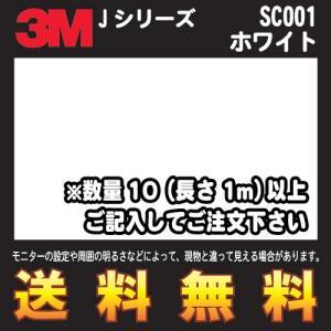 3M スコッチカル フィルム Jシリーズ (不透過タイプ) SC001 ホワイト 幅1m (長さ1mから・10cm単位の切売販売) レビュー記入で送料無料|imagine-style