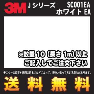 3M スコッチカル フィルム Jシリーズ (不透過タイプ) SC001EA ホワイトEA 幅1m (長さ1mから・10cm単位の切売販売) レビュー記入で送料無料|imagine-style