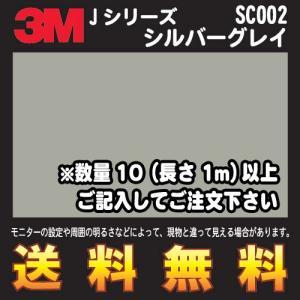 3M スコッチカル フィルム Jシリーズ (不透過タイプ) SC002 シルバーグレイ 幅1m (長さ1mから・10cm単位の切売販売) レビュー記入で送料無料|imagine-style