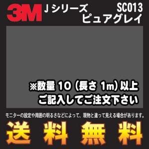 3M スコッチカル フィルム Jシリーズ (不透過タイプ) SC013 ピュアグレイ 幅1m (長さ1mから・10cm単位の切売販売) レビュー記入で送料無料|imagine-style