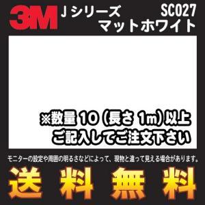 3M スコッチカル フィルム Jシリーズ (不透過タイプ) SC027 マットホワイト 幅1m (長さ1mから・10cm単位の切売販売) レビュー記入で送料無料|imagine-style