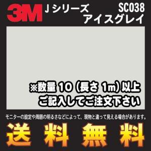 3M スコッチカル フィルム Jシリーズ (不透過タイプ) SC038 アイスグレイ 幅1m (長さ1mから・10cm単位の切売販売) レビュー記入で送料無料|imagine-style