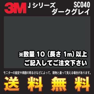 3M スコッチカル フィルム Jシリーズ (不透過タイプ) SC040 ダークグレイ 幅1m (長さ1mから・10cm単位の切売販売) レビュー記入で送料無料|imagine-style