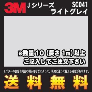 3M スコッチカル フィルム Jシリーズ (不透過タイプ) SC041 ライトグレイ 幅1m (長さ1mから・10cm単位の切売販売) レビュー記入で送料無料|imagine-style