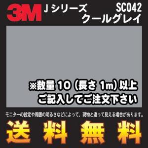 3M スコッチカル フィルム Jシリーズ (不透過タイプ) SC042 クールグレイ 幅1m (長さ1mから・10cm単位の切売販売) レビュー記入で送料無料|imagine-style