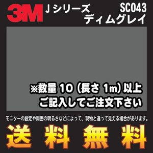 3M スコッチカル フィルム Jシリーズ (不透過タイプ) SC043 ディムグレイ 幅1m (長さ1mから・10cm単位の切売販売) レビュー記入で送料無料|imagine-style
