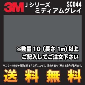 3M スコッチカル フィルム Jシリーズ (不透過タイプ) SC044 ミディアムグレイ 幅1m (長さ1mから・10cm単位の切売販売) レビュー記入で送料無料|imagine-style