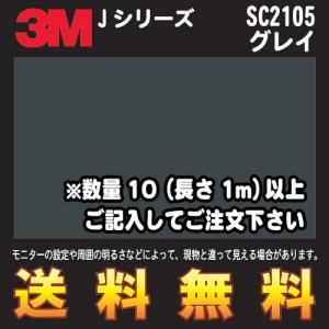 3M スコッチカル フィルム Jシリーズ (不透過タイプ) SC045 グレイ 幅1m (長さ1mから・10cm単位の切売販売) レビュー記入で送料無料|imagine-style