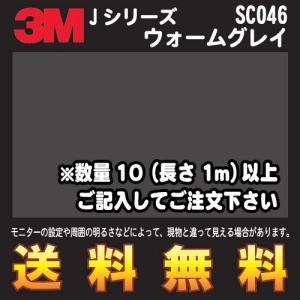 3M スコッチカル フィルム Jシリーズ (不透過タイプ) SC046 ウォームグレイ 幅1m (長さ1mから・10cm単位の切売販売) レビュー記入で送料無料|imagine-style