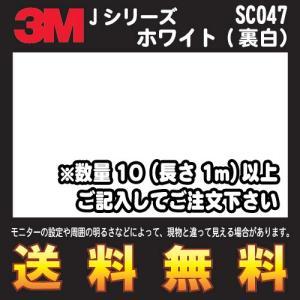3M スコッチカル フィルム Jシリーズ (不透過タイプ) SC047 ホワイト(裏白) 幅1m (長さ1mから・10cm単位の切売販売) レビュー記入で送料無料|imagine-style