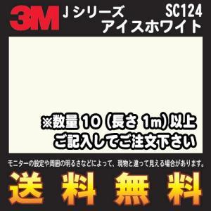 3M スコッチカル フィルム Jシリーズ (不透過タイプ) SC124 アイスホワイト 幅1m (長さ1mから・10cm単位の切売販売) レビュー記入で送料無料|imagine-style