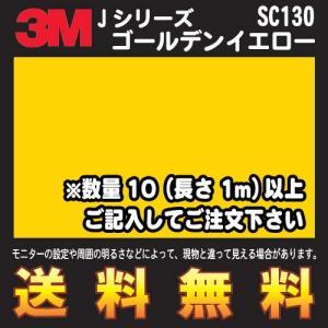 3M スコッチカル フィルム Jシリーズ (不透過タイプ)SC130 ゴールデンイエロー 幅1m (長さ1mから・10cm単位の切売販売) レビュー記入で送料無料|imagine-style