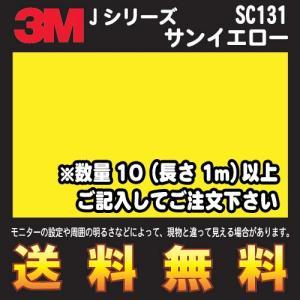 3M スコッチカル フィルム Jシリーズ (不透過タイプ)SC131 サンイエロー 幅1m (長さ1mから・10cm単位の切売販売) レビュー記入で送料無料|imagine-style