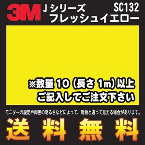 3M スコッチカル フィルム Jシリーズ (不透過タイプ)SC132 フレッシュイエロー 幅1m (長さ1mから・10cm単位の切売販売) レビュー記入で送料無料|imagine-style