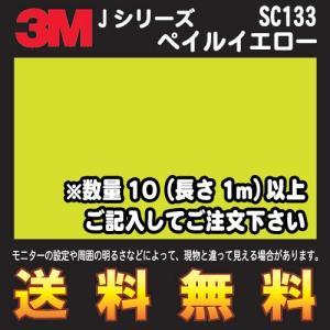 3M スコッチカル フィルム Jシリーズ (不透過タイプ)SC133 ペイルイエロー 幅1m (長さ1mから・10cm単位の切売販売) レビュー記入で送料無料|imagine-style