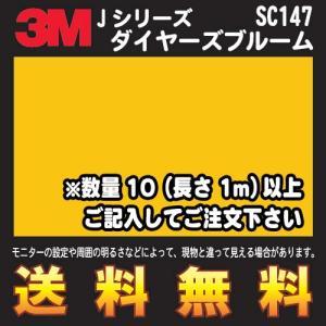 3M スコッチカル フィルム Jシリーズ (不透過タイプ)SC147 ダイヤーズブルーム 幅1m (長さ1mから・10cm単位の切売販売) レビュー記入で送料無料|imagine-style