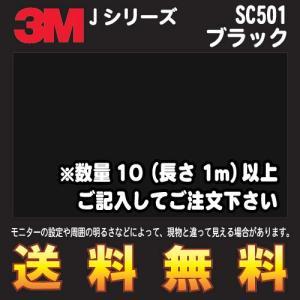 3M スコッチカル フィルム Jシリーズ (不透過タイプ)SC501 ブラック 幅1m (長さ1mから・10cm単位の切売販売) レビュー記入で送料無料|imagine-style